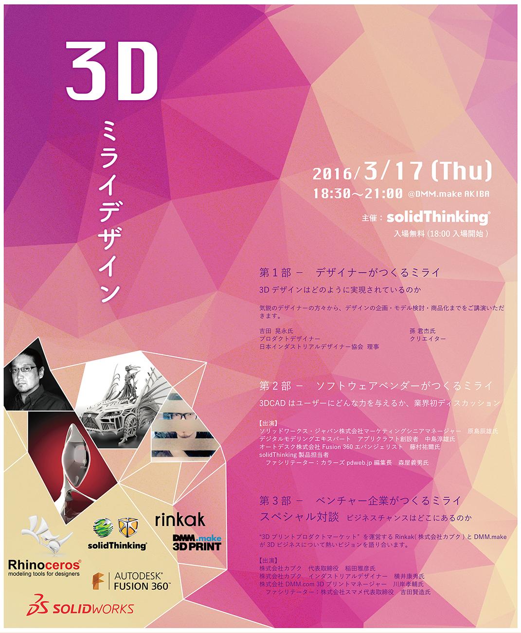 3Dミライデザイン-デザイナー向け無料イベント